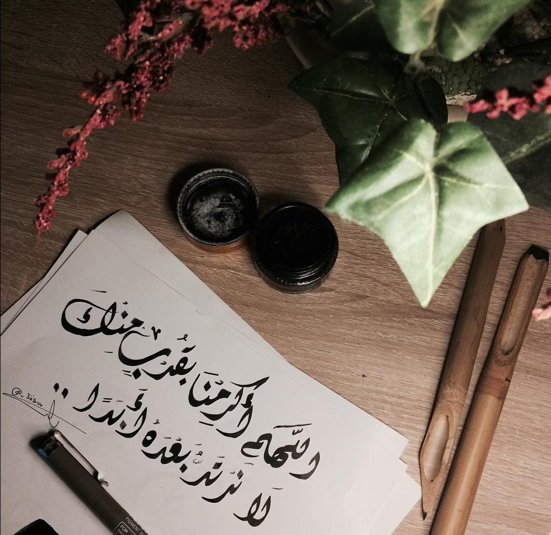 Pin By Hala Said On خط عربي Prophet