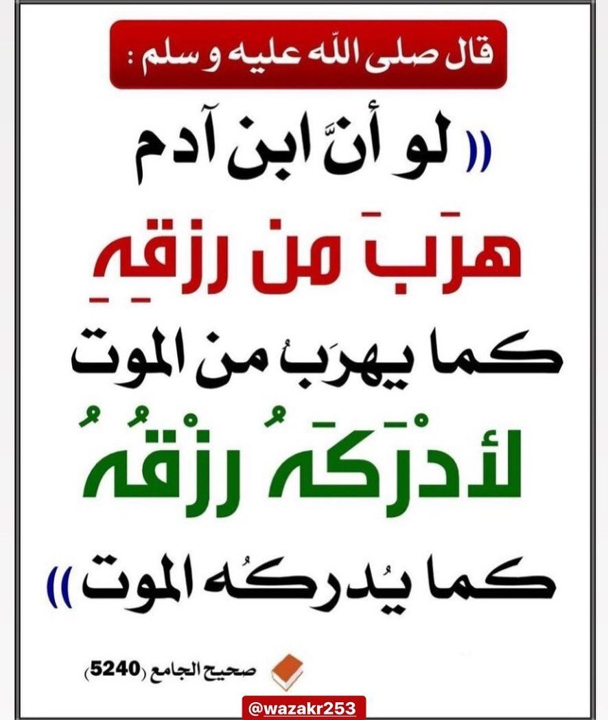 اكتب شيء تؤجر عليه الله يارب الدعاء الذكر الاستغفار القران الصلاة على النبي Islamic Quotes Muslim Quotes Islam Facts