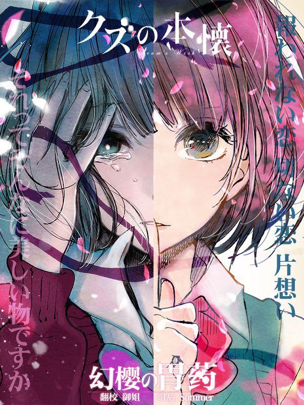 kuzu no honkai .A. Pinterest Anime, Manga and Anime art