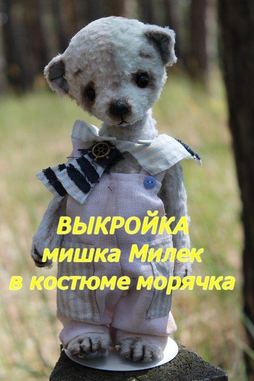 выкройка мишка Милек в костюме морячка, автор Юлия Аладьина