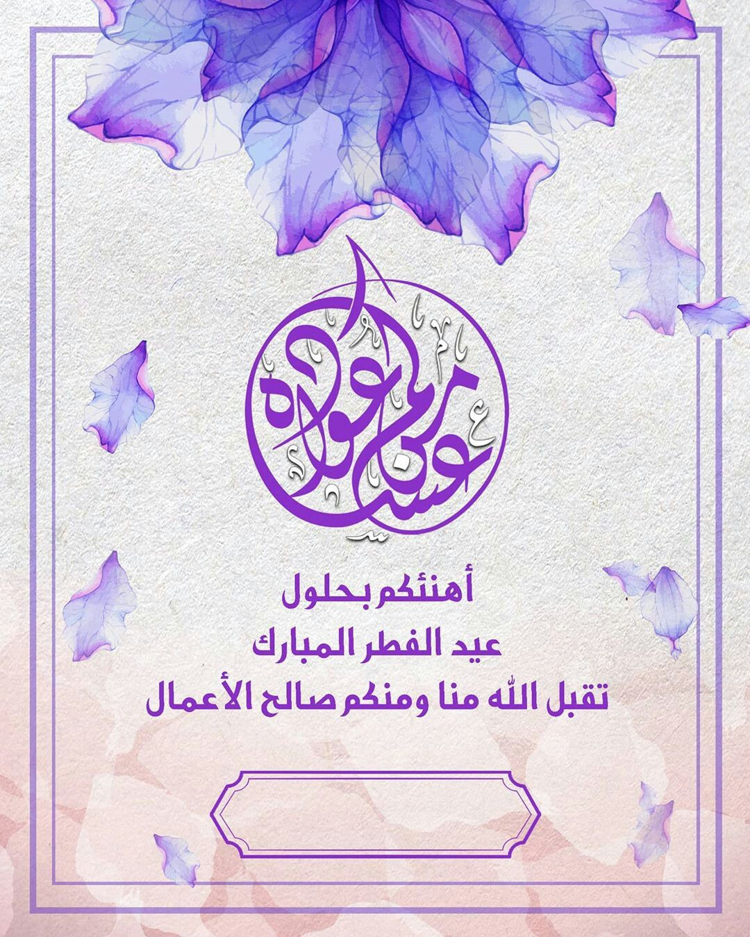 Pin By الصحبة الطيبة On تهنئة عيد الفطر المبارك Islamic Pictures Book Cover Art