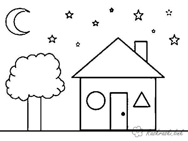 Раскраски Раскрась геометрические фигуры дом дерево луна ...