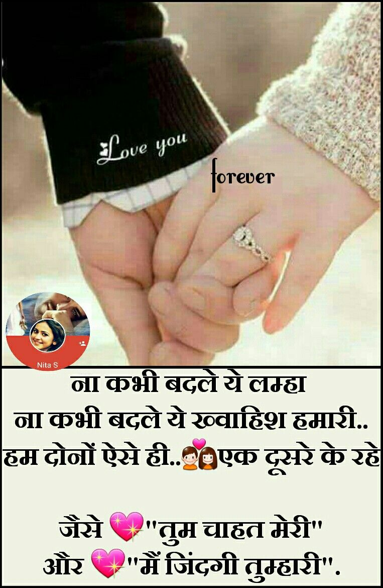 Pin By Jasmeet On Fav Hindi Quotes With Images Love Husband