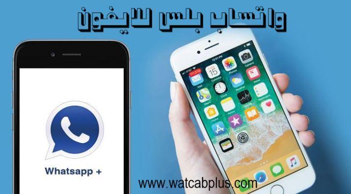 مميزات واتس اب بلس ايفون whatsapp plus iphone ضد الحظر