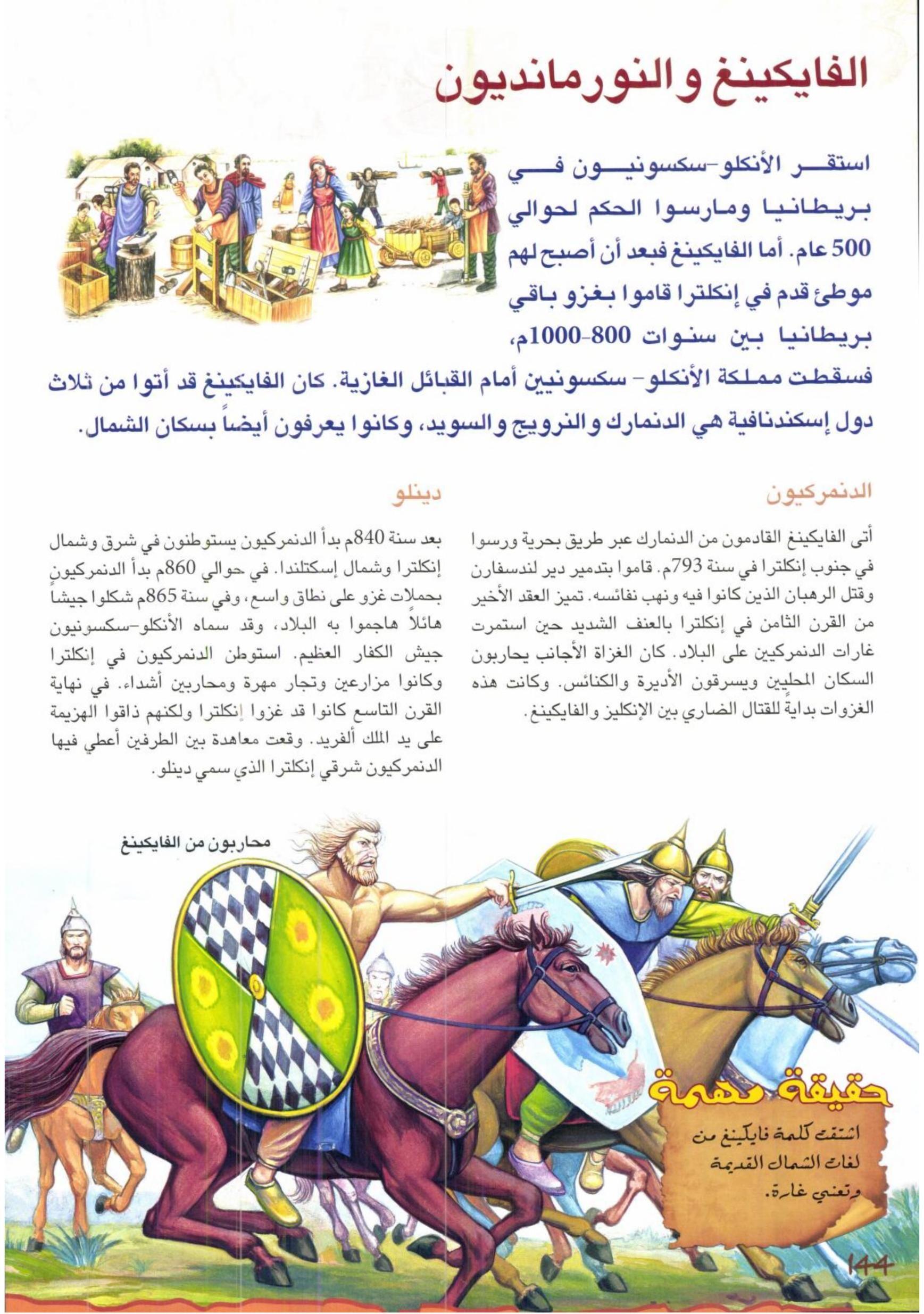 أطلس حضارات العالم القديمة Free Download Borrow And Streaming Internet Archive Beautiful Arabic Words My Books Books