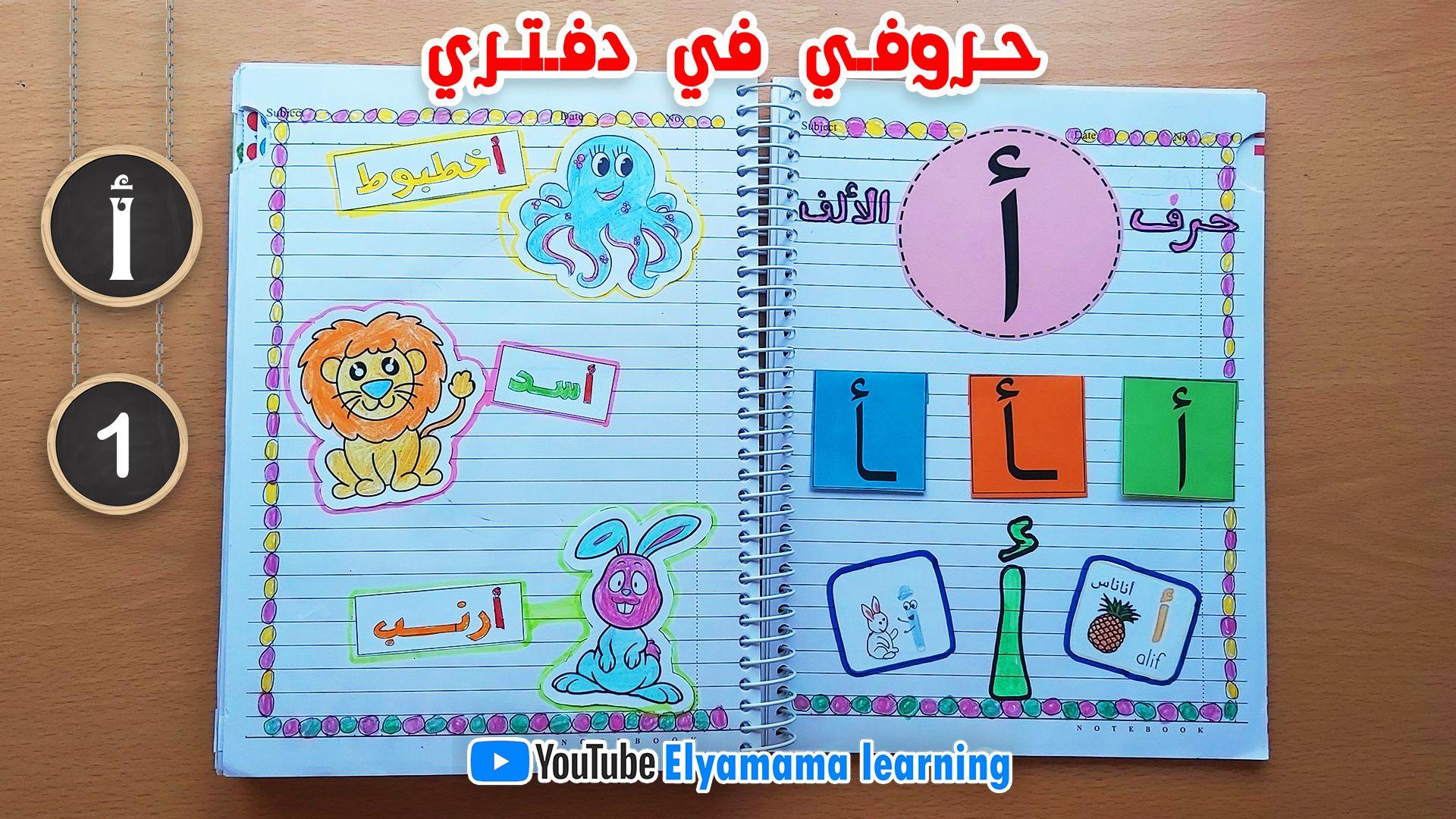 ألعاب منتسوري ألعاب منتسوري التعليمية أنشطة منتسوري أدوات منتسوري لتعليم الأطفال الحروف العربية اغنية أصوات الحروف العربية القصير Kids Education Education Kids