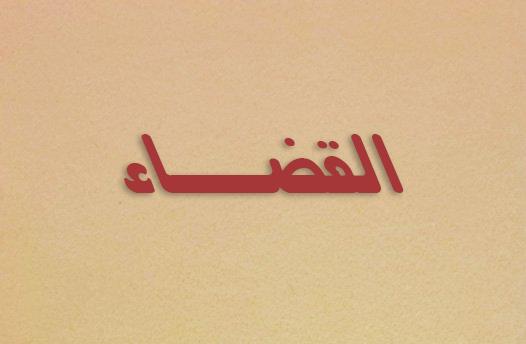 إنهاء خدمة القاضي راجي هاشم لبلوغه السن القانونية Symbols Letters Calligraphy
