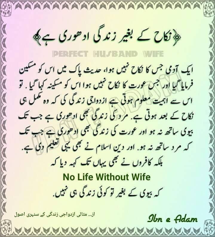 hadees on husband and wife relationship novels