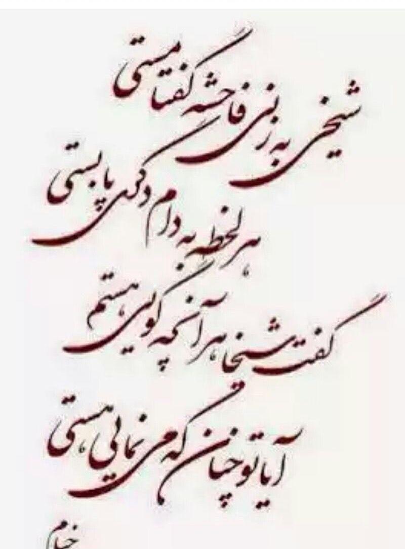Pin By M On Iran Persia Persian Poem Calligraphy Persian Calligraphy Art Persian Poetry