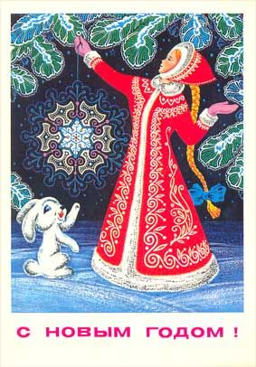 russian new year postcards postcardycom
