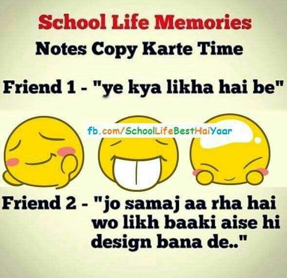 Memories Jokes Quotes School Jokes Funny Quotes