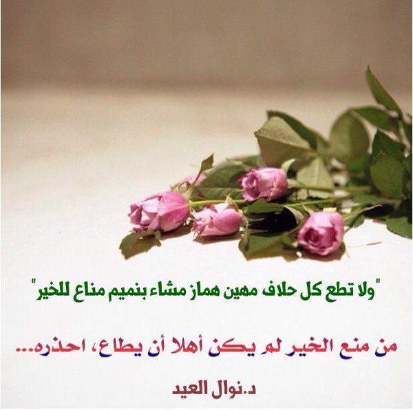 ولا تطع كل حلاف مهين اياكم والكذب واحذروا من المنافق Islamic Images Image Plants