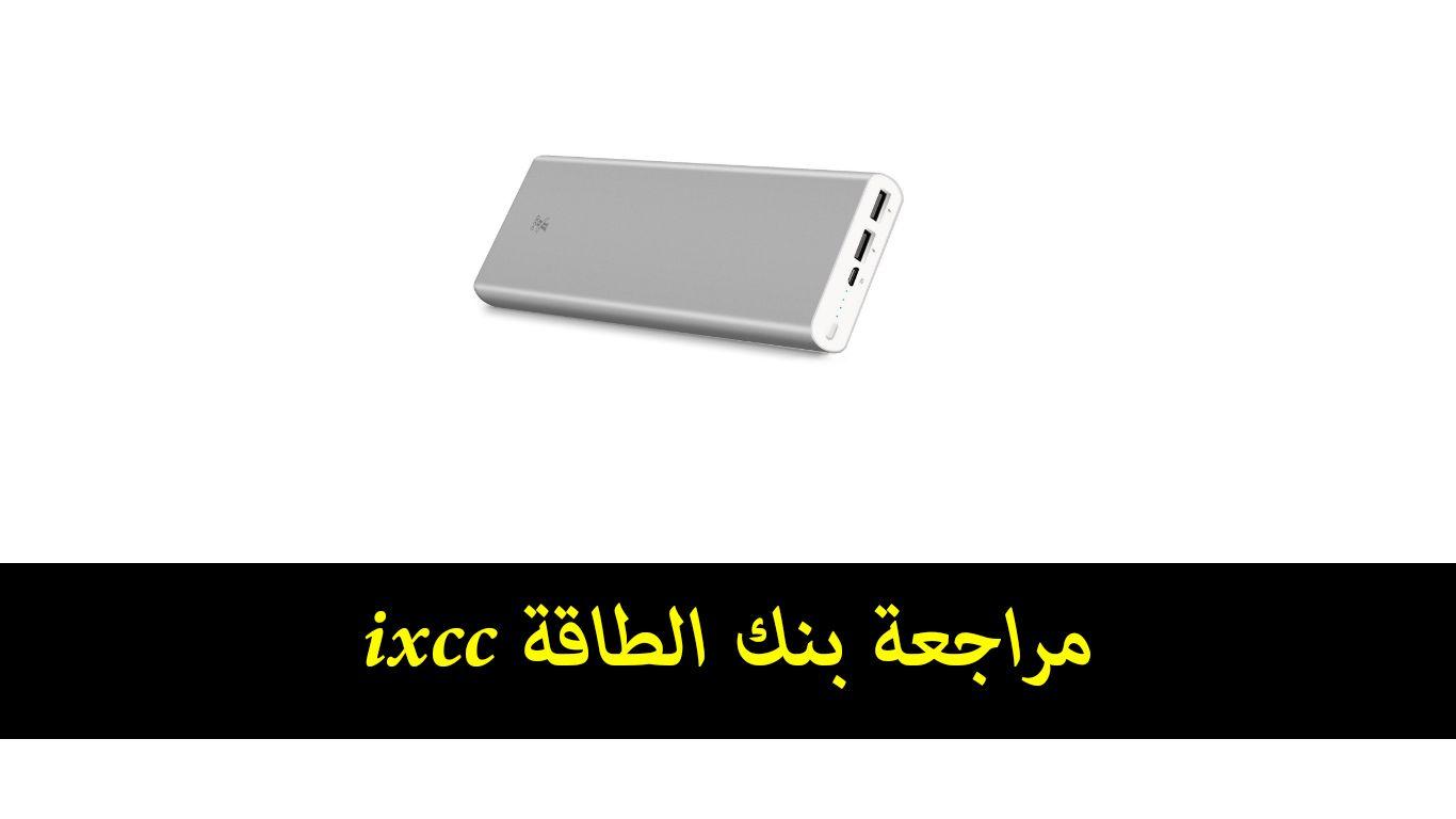 مراجعة بنك الطاقة ixcc http://www.shbaah.com/2017/04/ixcc.html