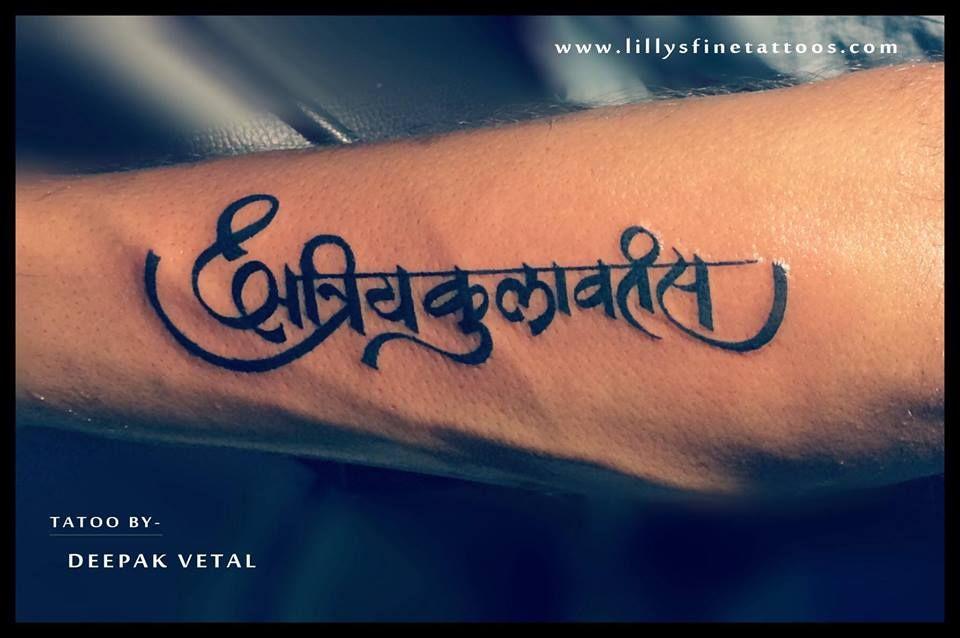 bca3f061e kshatriya Kulam tattoo - Google Search   Tattoo   Tattoos, Warrior ...