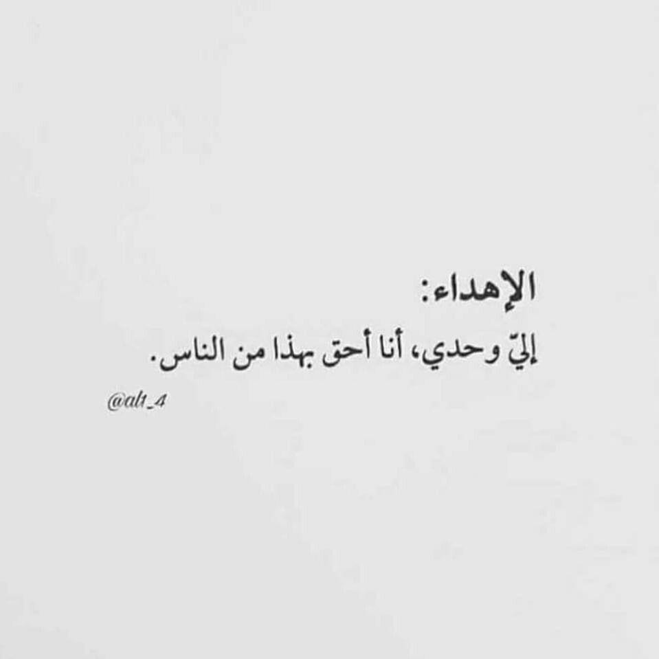 دنيا رديه و ناس ما تستاهل تقدير H G Arabic Quotes Quotes Arabic