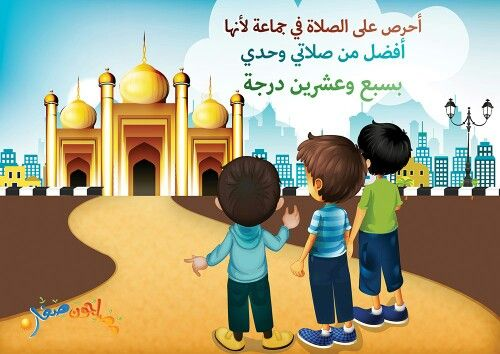 صلاه الجماعه   Muslim kids, Islam for kids, Clip art borders