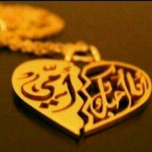 انا احبك امي Islamic World Mom And Dad Arabic Words