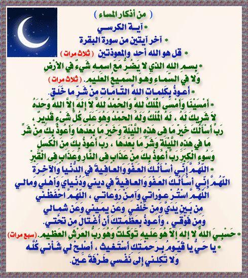 من اذكار المساء Little Prayer Islamic Images Bullet Journal