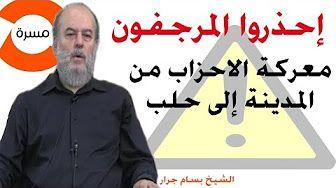 التحالف الاسلامي المعاصر وتحالف مودود ساحق الصليبيين - YouTube