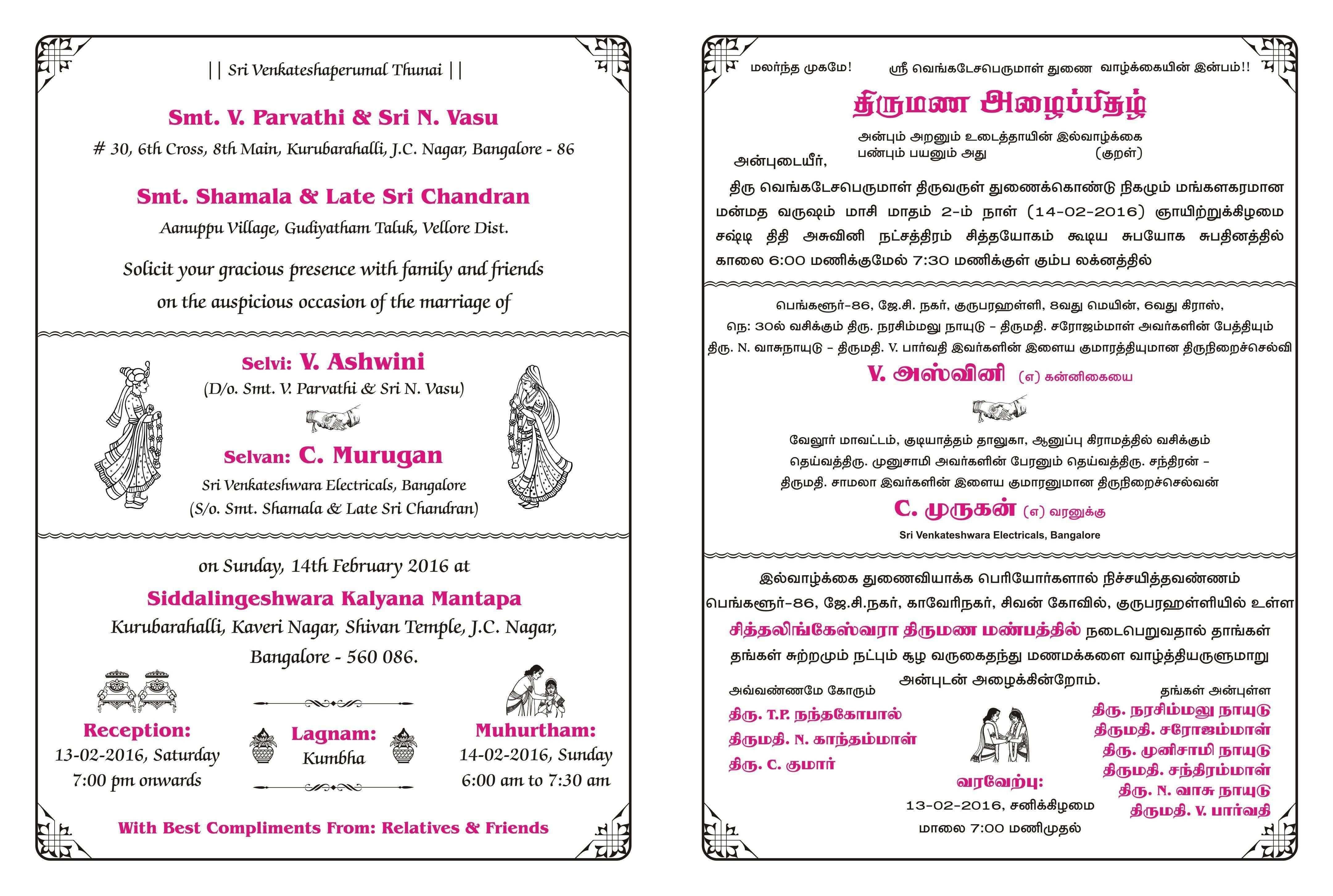 10 Wedding Invitation Templates In Tamil In 2020 Wedding Invitation Templates Marriage Invitations Reception Invitation Wording