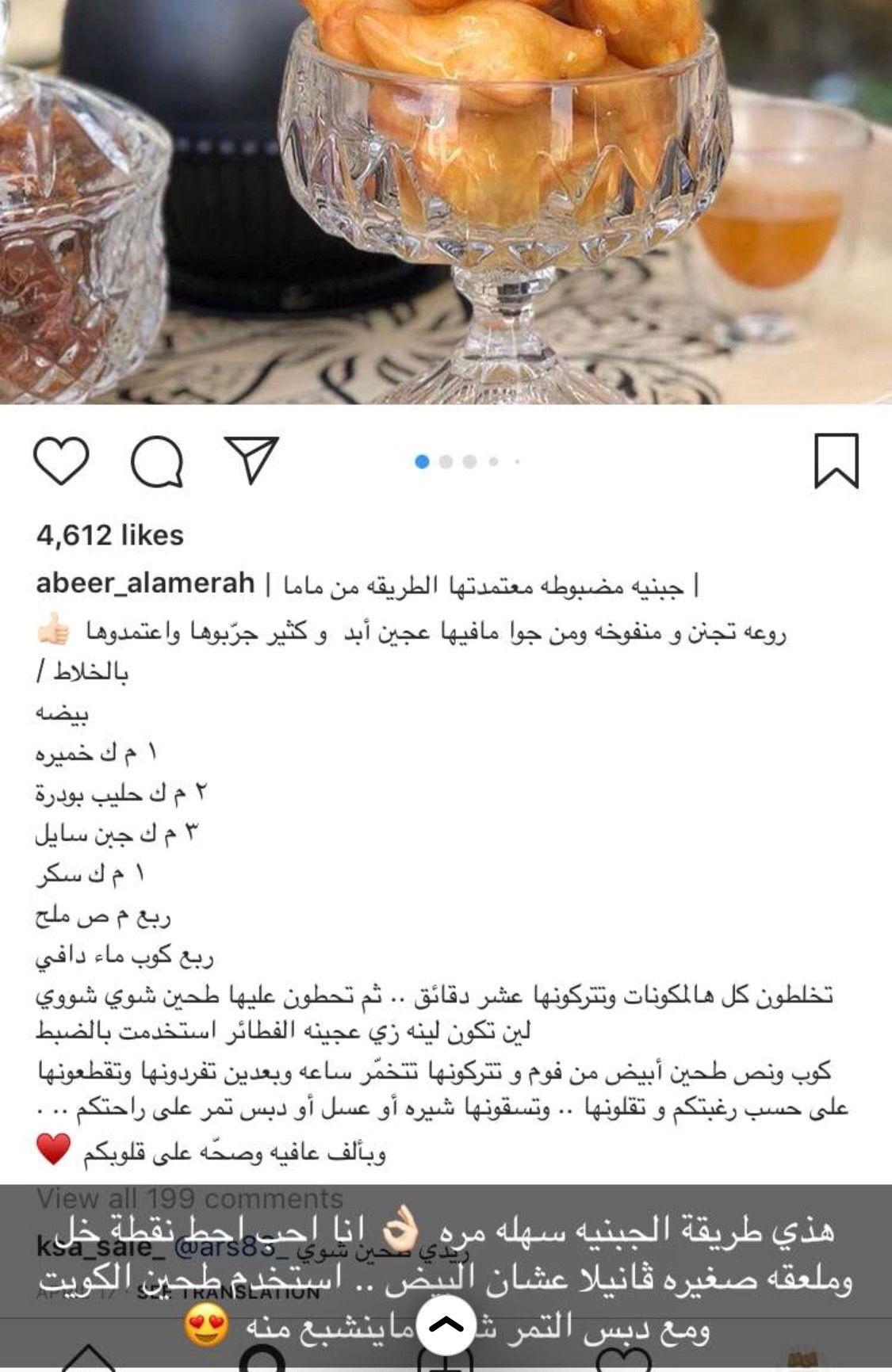 Pin By Samar Anan On طبخات Cooking Recipes Arabic Food Cheese Recipes