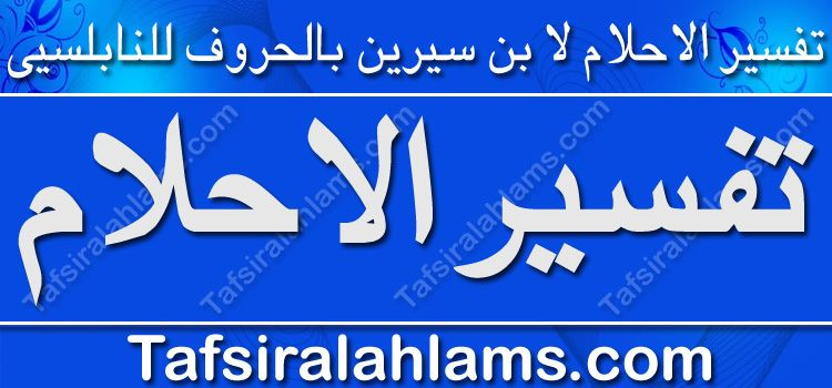 Tafsir Al Ahlam Dream Dictionary Novelty Sign