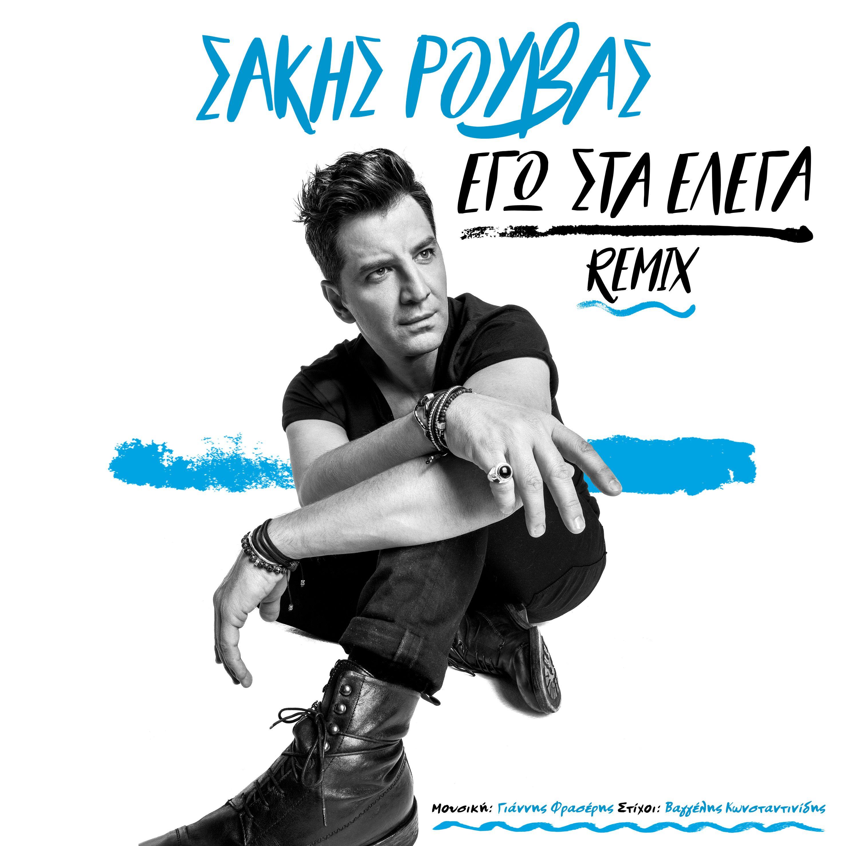 Εγώ Στα Έλεγα (Remix) - Σάκης Ρουβάς