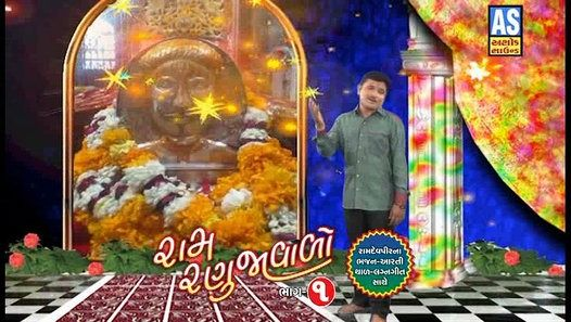 Pin by Ashok Sound on Ramdevpir Bhajan | Videos, Music, Twitter
