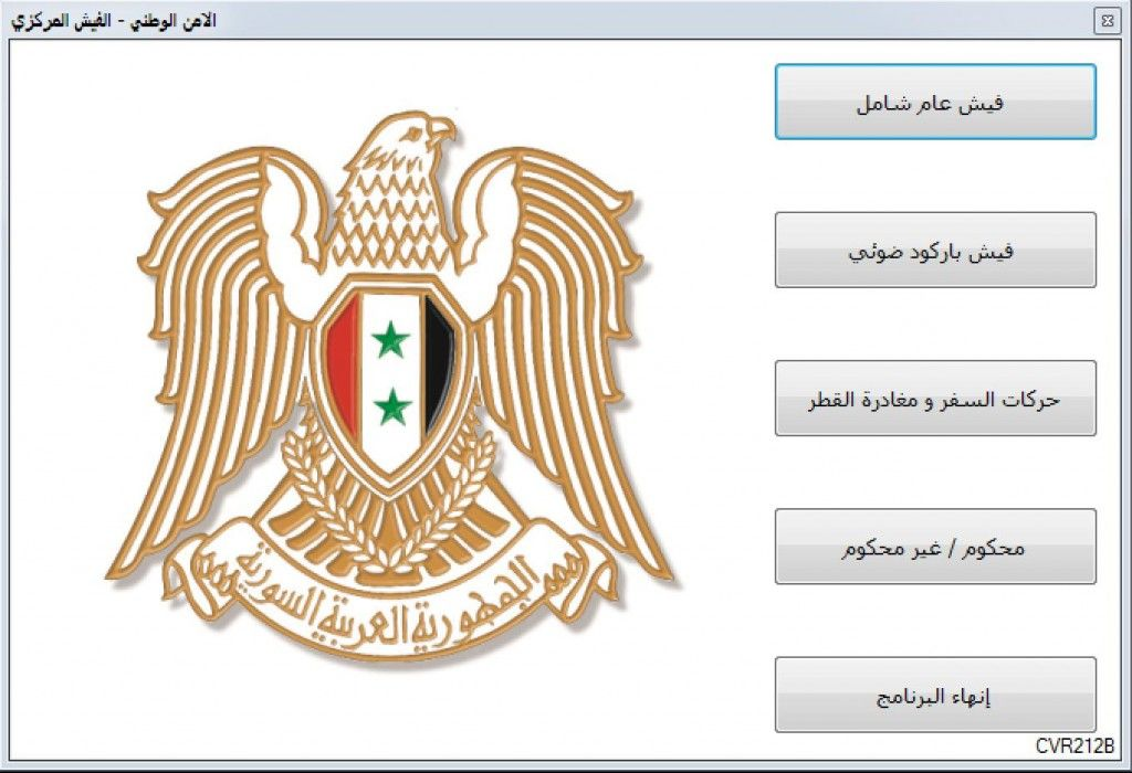 New malware based attacks hit opponents in Syria and all over the world
