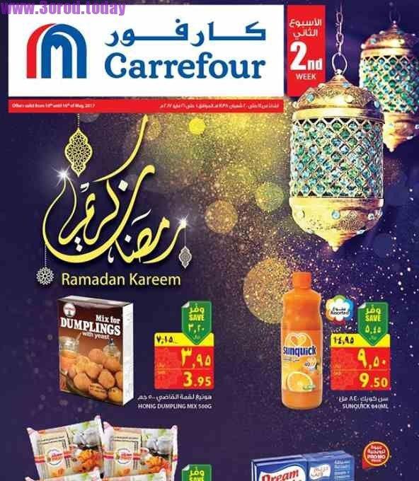 عروض كارفور السعودية ليوم الاربعاء 14 شعبان 1438 أقوى عروض رمضان عروض اليوم Food Jar Salsa