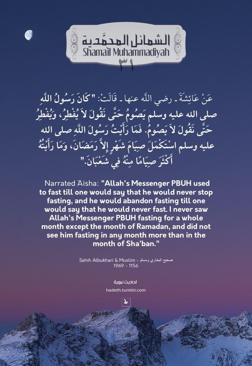ماجاء في صوم رسول الله صلى الله عليه وسلم 31 The Fasting Of Allah S Messenger عن عائشة رضي الله عنها قالت Islamic Inspirational Quotes Hadith Hadith Quotes