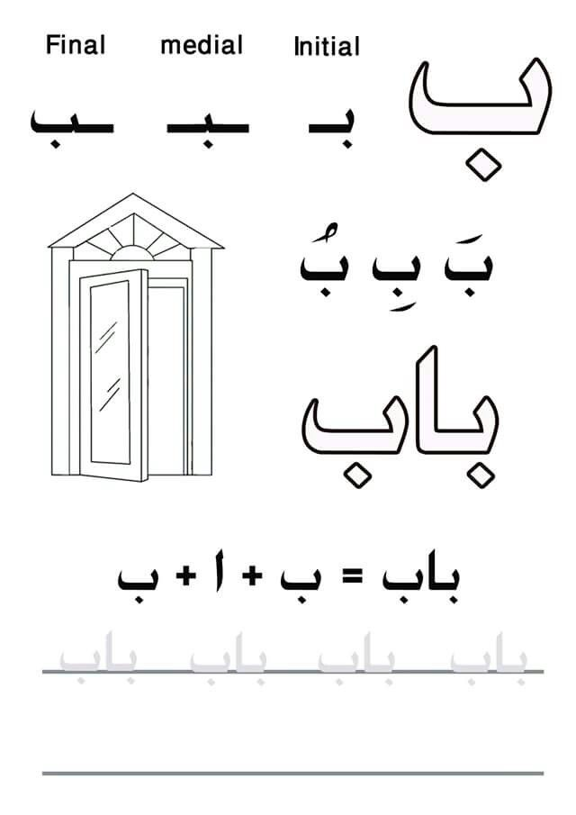 My First Letters And Words Book حرف الباء Practicelearnarabic For More Exercices Please Join Prac Learning Arabic Learn Arabic Alphabet Arabic Worksheets