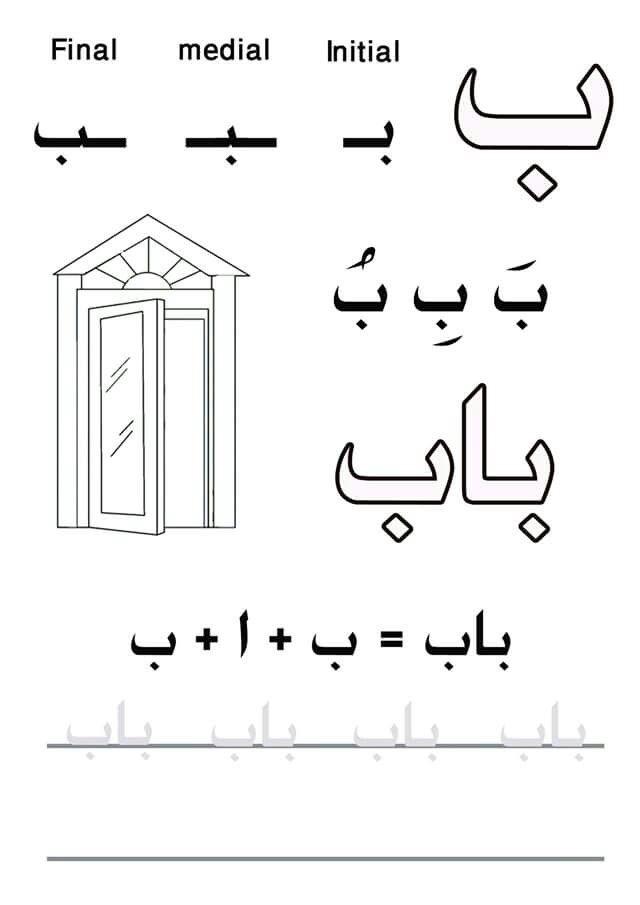 arabic handwriting tracing