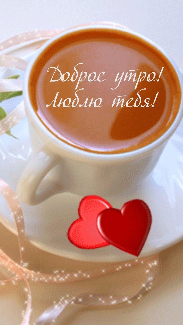 любимая доброе утро в картинках