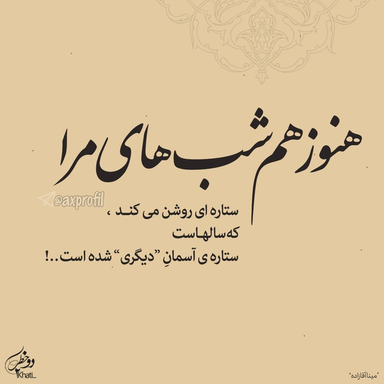 Pin By ᘔᗩᕼᖇᗩ On Farsi Quotes Persian Quotes Good Sentences Text On Photo