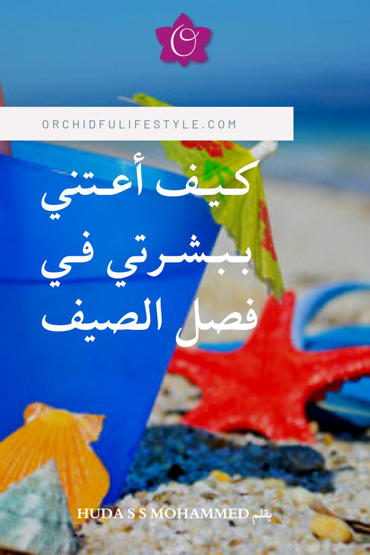 كيف يمكننا العناية بالبشرة في الصيف Orchidfulifestyle نصائح للعناية ببشرتك في الصيف San Mohammed Ess