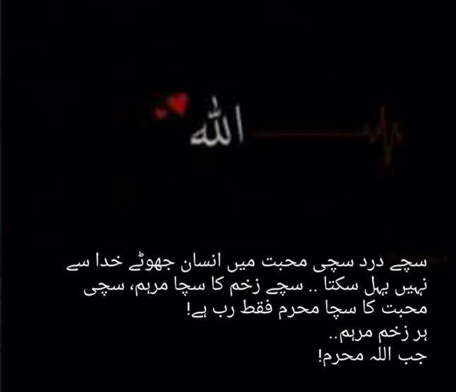 Har zakhm marham    Jab ALLAH Mehram !!! | اسلام صراط مستقیم