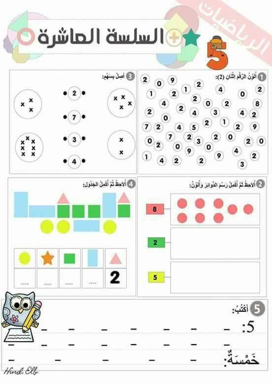 سلسة تمارين المبدع لتلاميذ السنة الاولى في الرياضيات موسوعة المعلم والتلميذ Arabic Kids Math For Kids Learning Arabic