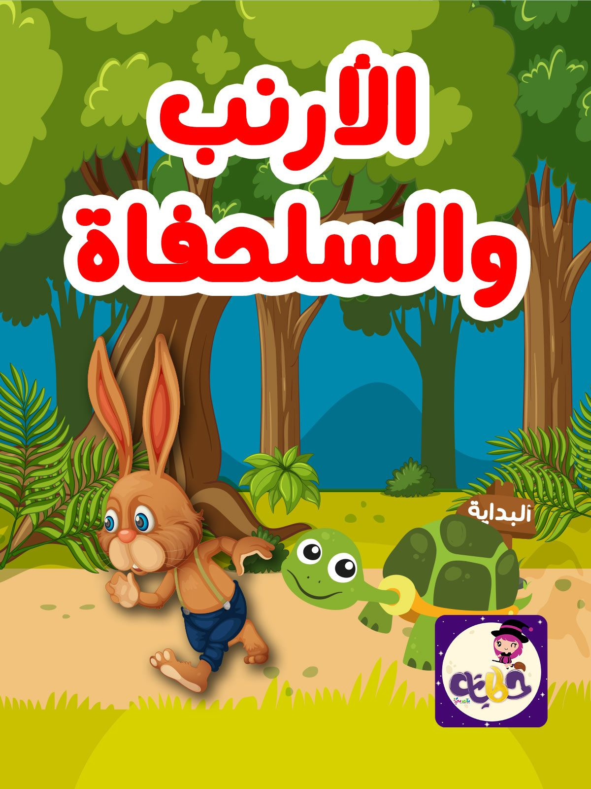 قصة الأرنب والسلحفاة بالعربي نتعلم Arabic Kids Kids Story Books Math Activities Preschool