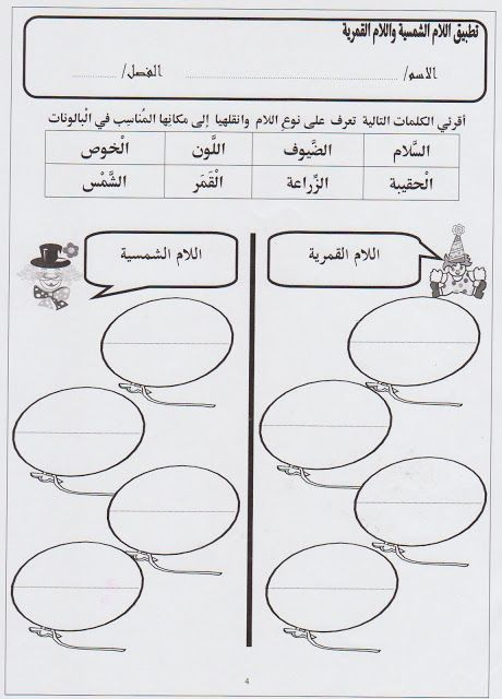 نتيجة بحث الصور عن اوراق عمل للصف الثالث Learning Arabic Arabic Alphabet For Kids Arabic Language