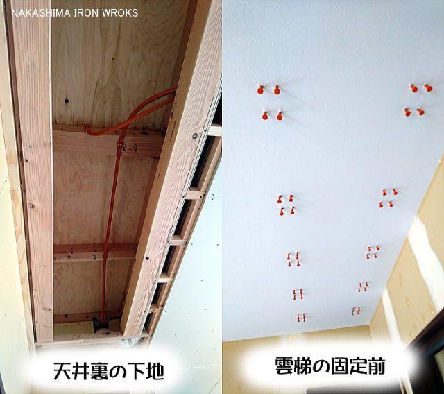 住宅内に取付ける雲梯 屋内用 家庭用 室内 水泳 トレーニング 天井下地