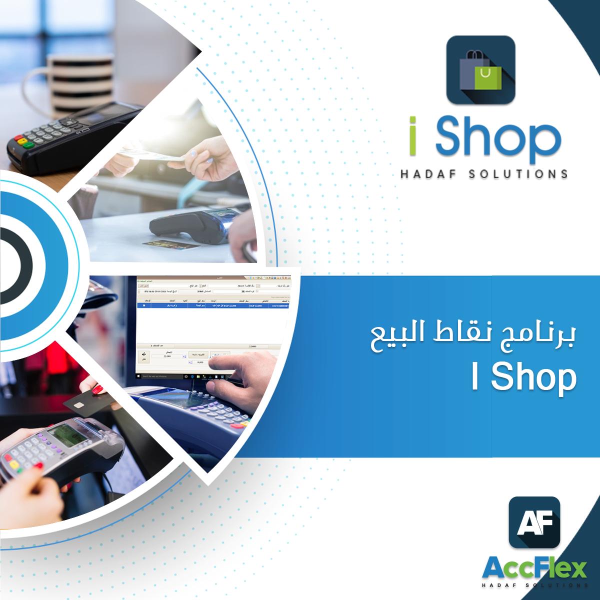 برنامج نقاط البيع I Shop Solutions Shopping