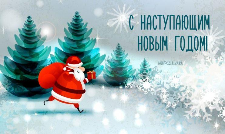 S Nastupayushim Novym Godom Novogodnie Pozhelaniya S Novym Godom Rozhdestvenskie Ukrasheniya