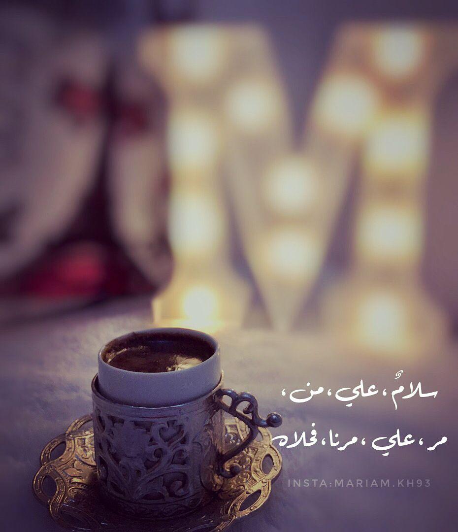 سلام علي من مر علي مرنا فحلاه Tableware Glassware Coffee