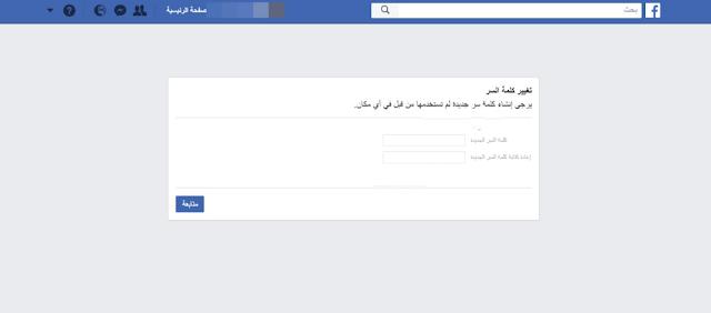 أخيرا سيطلب منك الفيوك أن تقوم بإدخال كلمة سر جديدة ثم إعادة كتابتها Blog Blog Posts Facebook