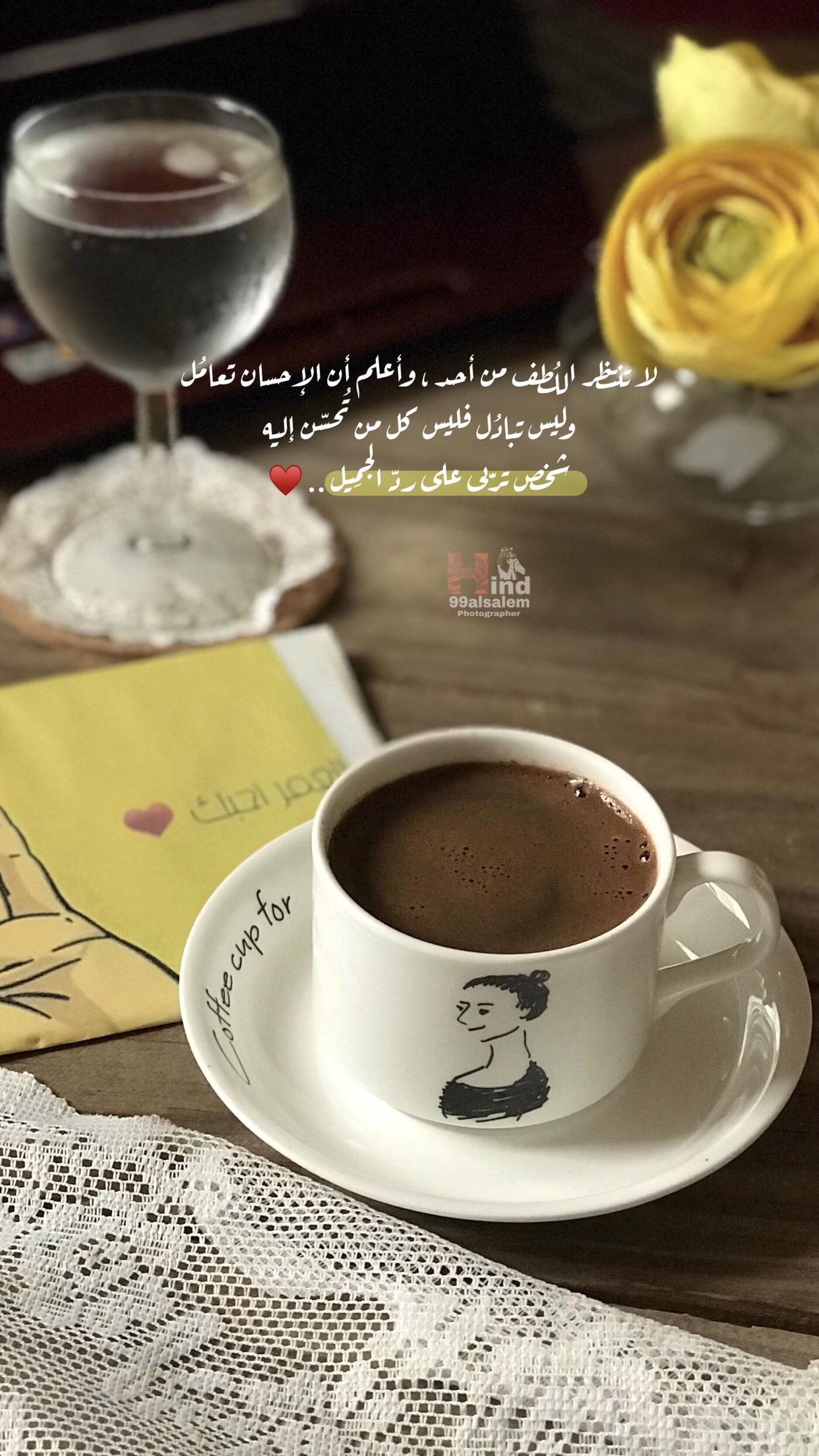 Pin By Darin Ahmad On صور احترافيه Coffee Slogans Islamic Quotes Wallpaper Arabic Coffee
