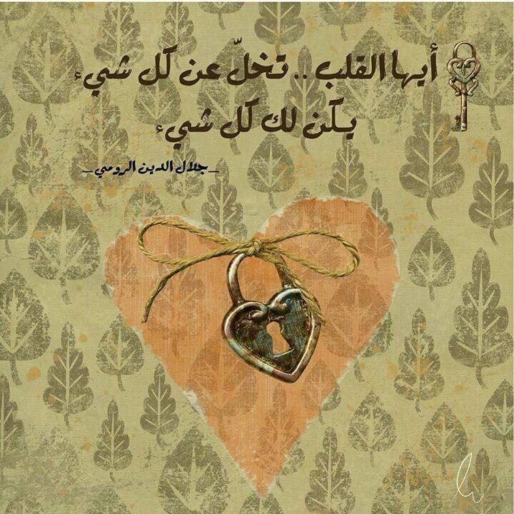 ايها القلب تخلى عن كل شيء يكن لك كل شيء الرومي Book Qoutes Sufi Quotes Magic Words