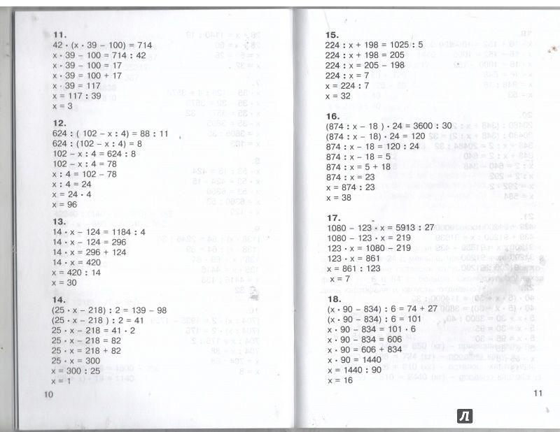 Решение трудных задач по математике 4 класс решение задач вдогонку в одном направлении