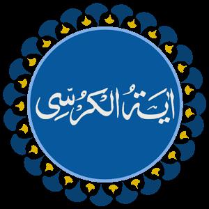 Appszoom Forum - Topic Ayatul Kursi – Smart Phones Application