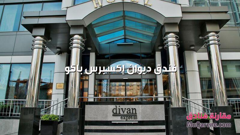 7 فنادق 4 نجوم في باكو أذربيجان فندق ديوان إكسبرس باكو فندق ديوان إكسبرس باكو Divan Express Baku حاصل على تصنيف 4 نجوم Broadway Shows Hotel Expressions